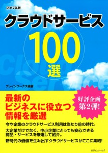 Cloud100-2016